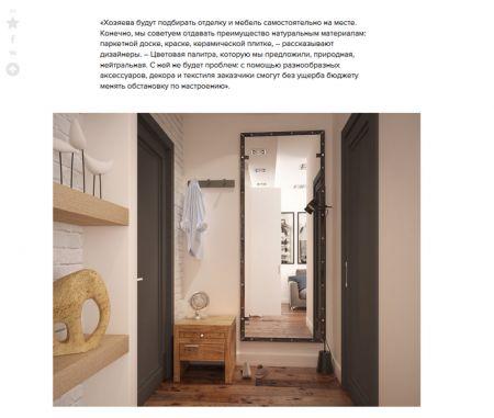 Публикация нашего проекта на портале Inmyroom