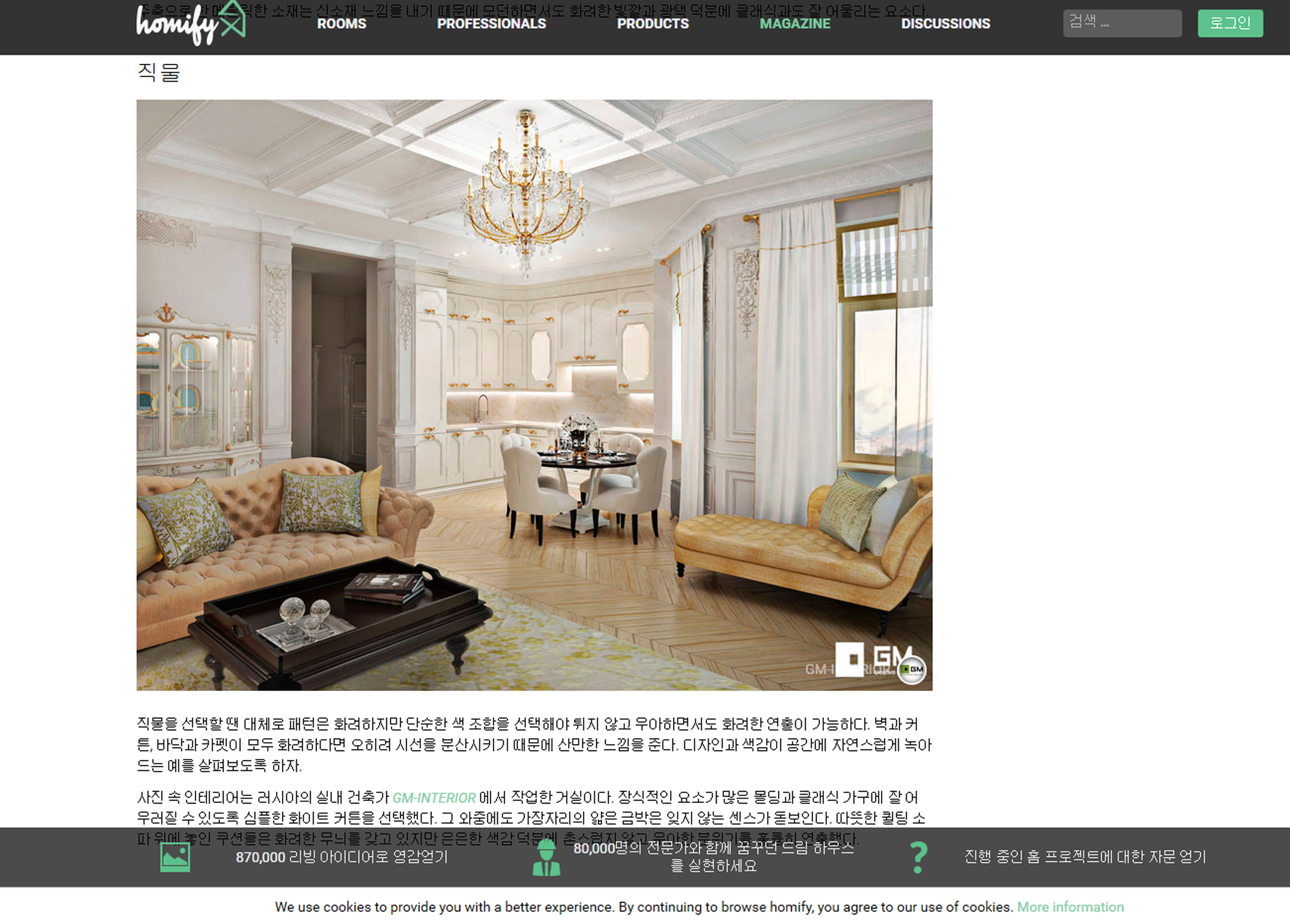 Gm interior for Interior dizajn
