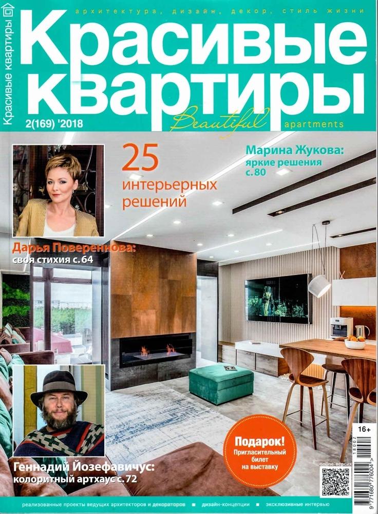 Наш проект — победитель конкурса «Красивые квартиры 2017» опубликован в февральском номере журнала «Красивые квартиры»