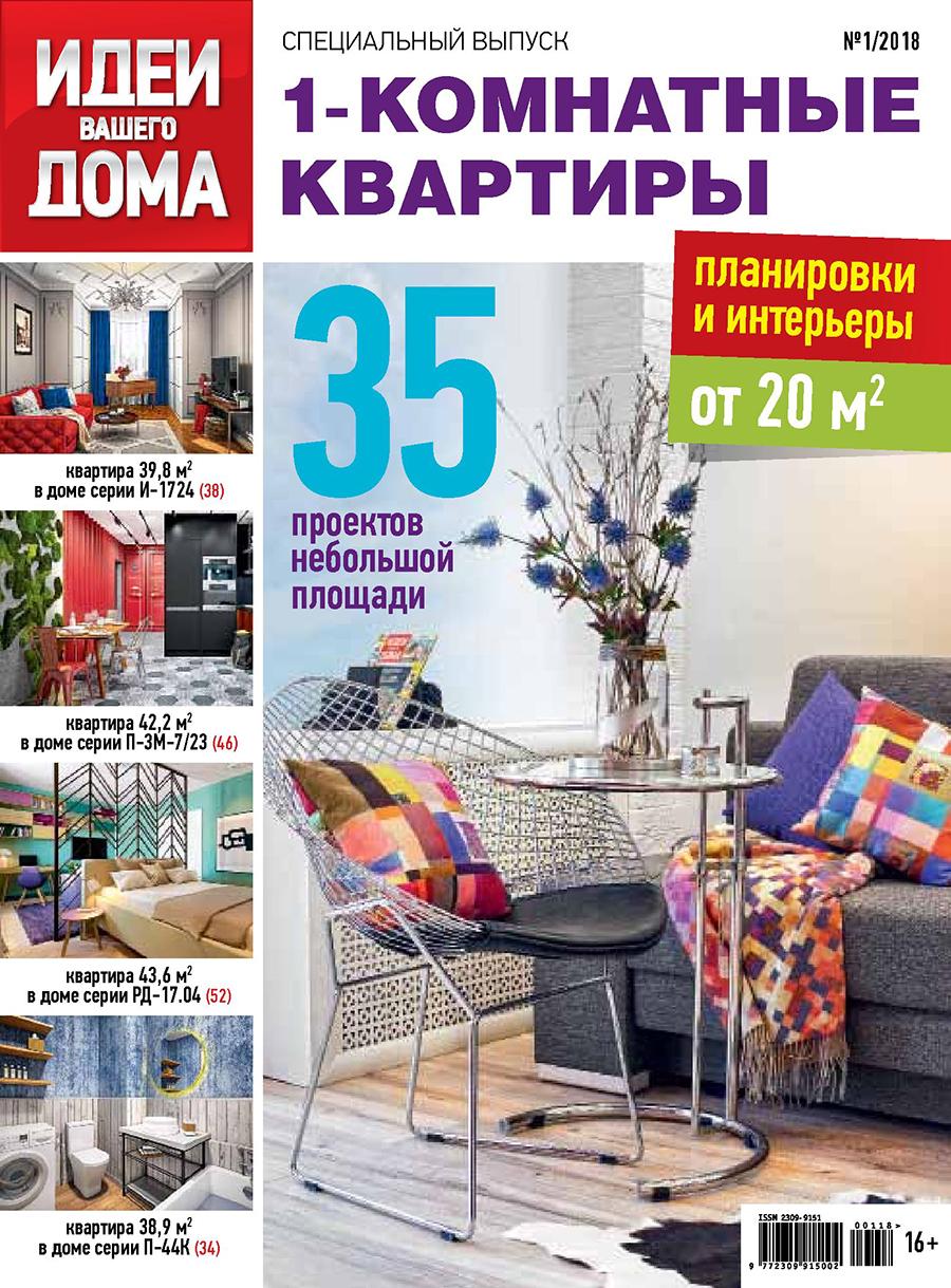 Дизайн проект однокомнатной квартиры на обложке журнала