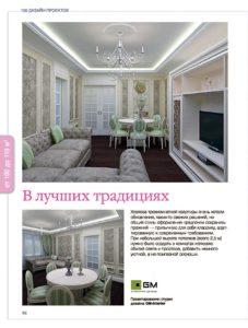 Дизайн-проект квартиры от нашей студии опубликован в Журнале «Красивые квартиры» Спецвыпуск «100 дизайн-проектов»