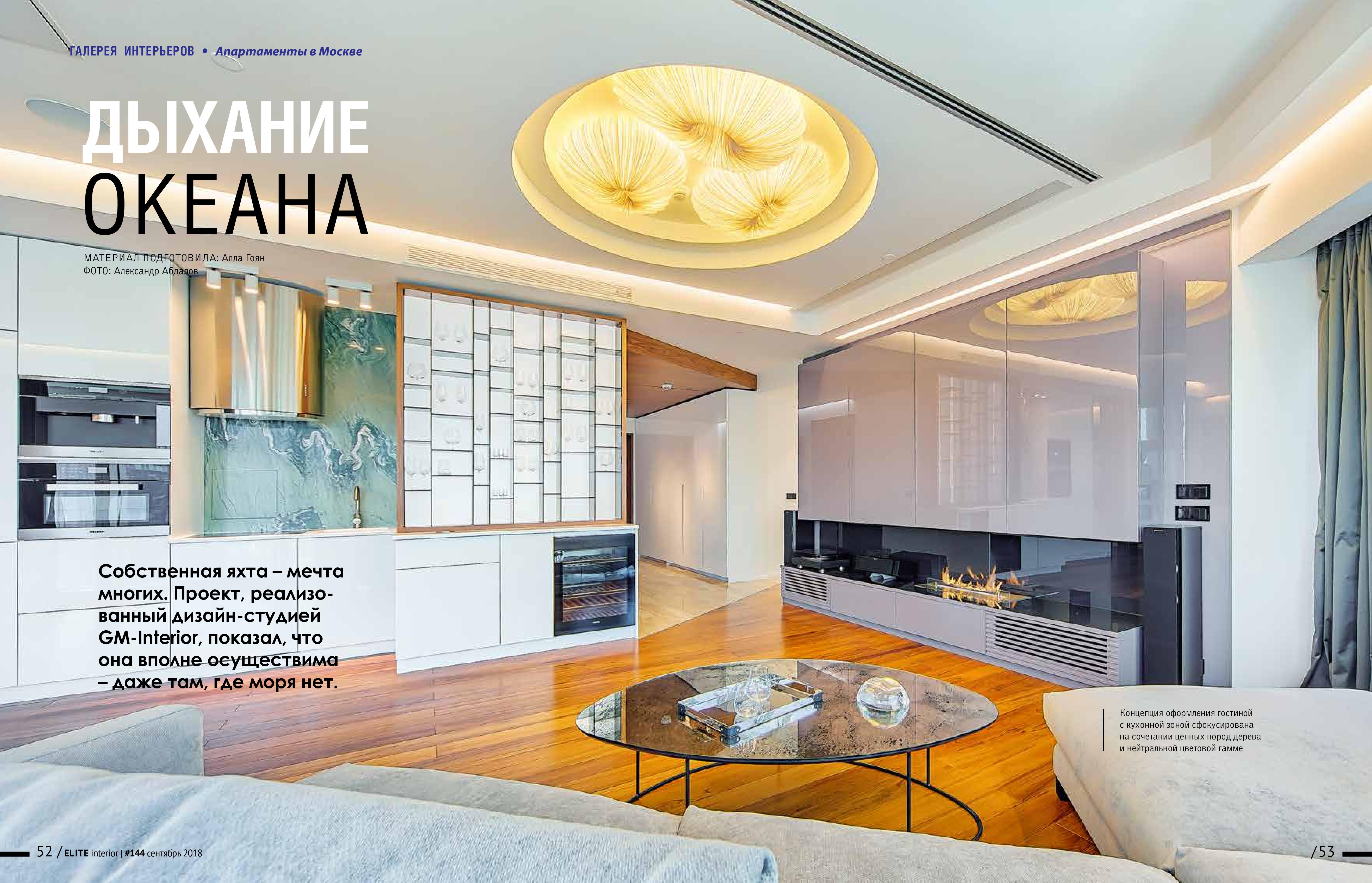 Новый реализованный проект апартаментов в Москва-Сити в свежем номере журнала Elite interior