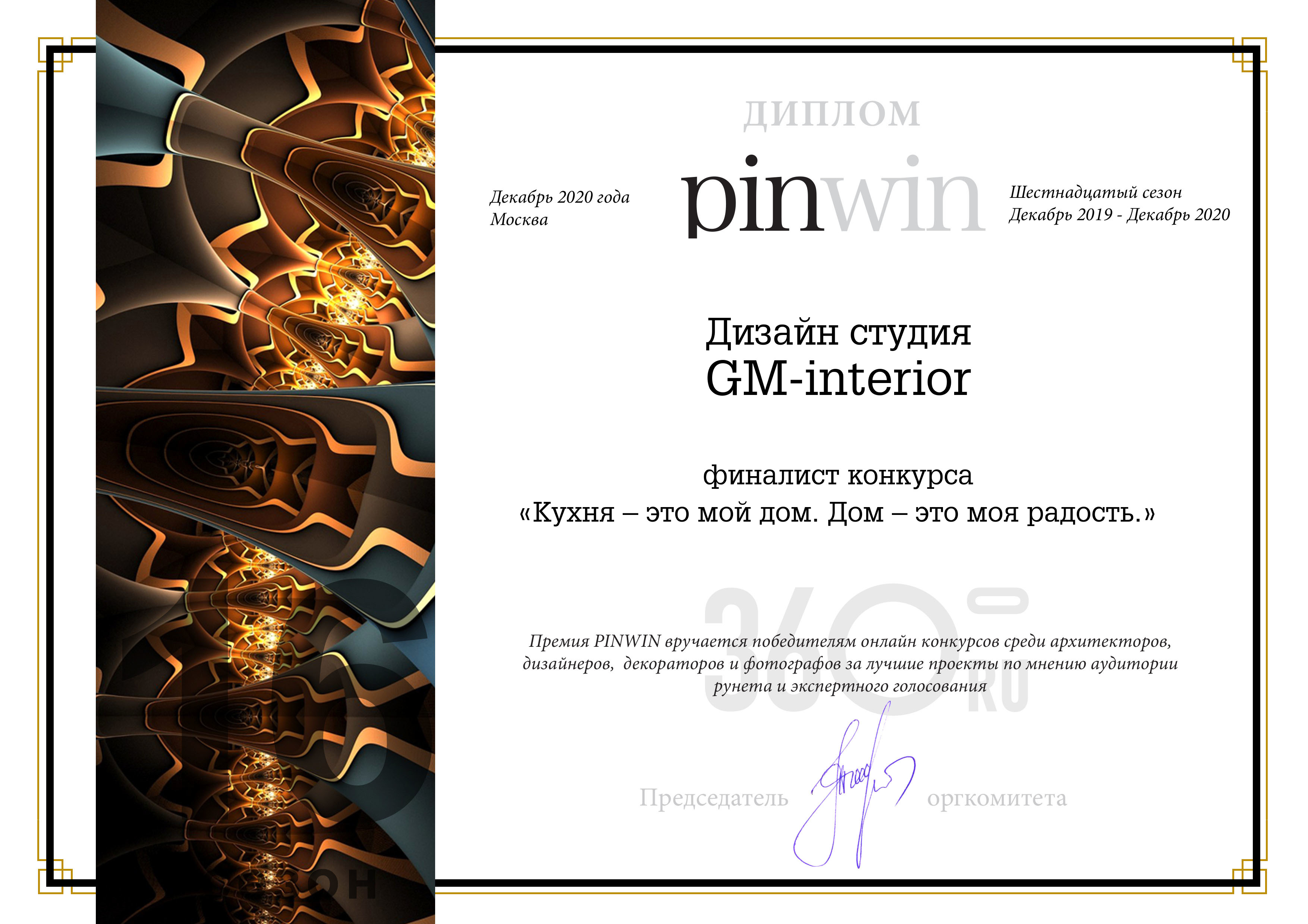 GM-interior финалист 16 сезона PinWin в номинации «Кухня – это мой дом. Дом – это моя радость.»